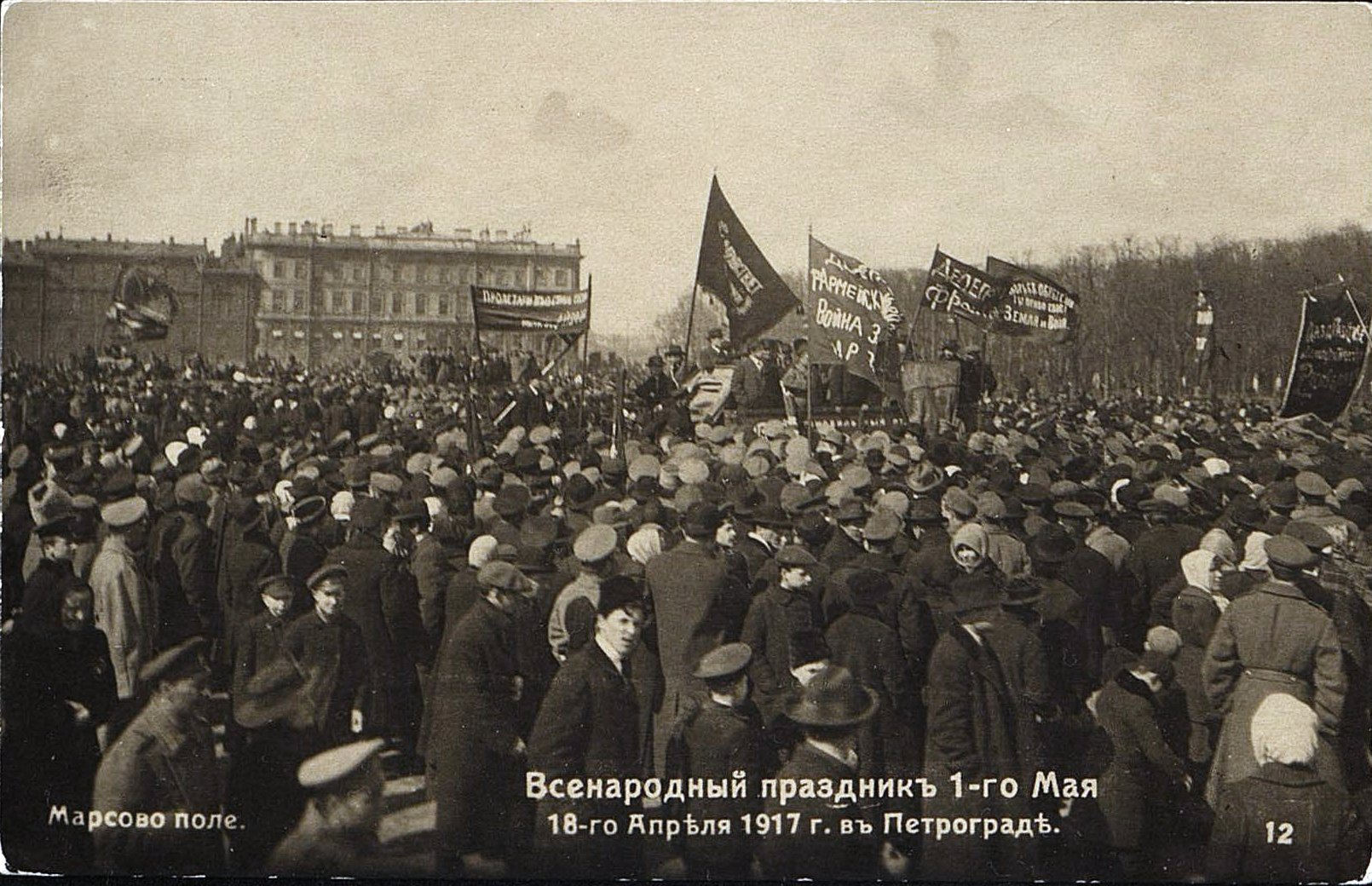 1 мая. Всенародный праздник 1-го Мая в Петрограде. Марсово поле