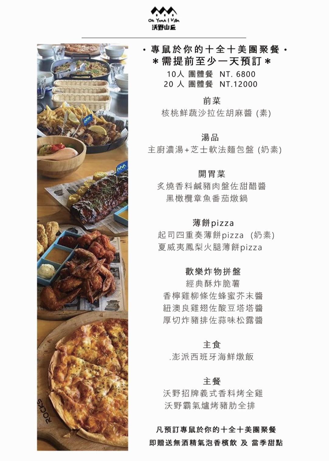 沃野山丘菜單-3