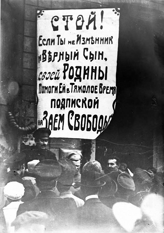 Апрель. Люди у плаката, призывающего к подписке на Заем Свободы
