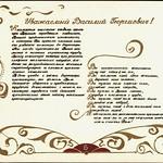 Альбом - ПромСтройПроект - В.Г.Канищеву 017-1 PAPER800 [Violity] [Волок А.М.]