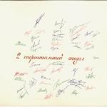 Альбом - ПромСтройПроект - В.Г.Канищеву 013-2 PAPER800 [Violity] [Волок А.М.]