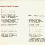 Альбом - ПромСтройПроект - В.Г.Канищеву 010-1 PAPER800 [Violity] [Волок А.М.]