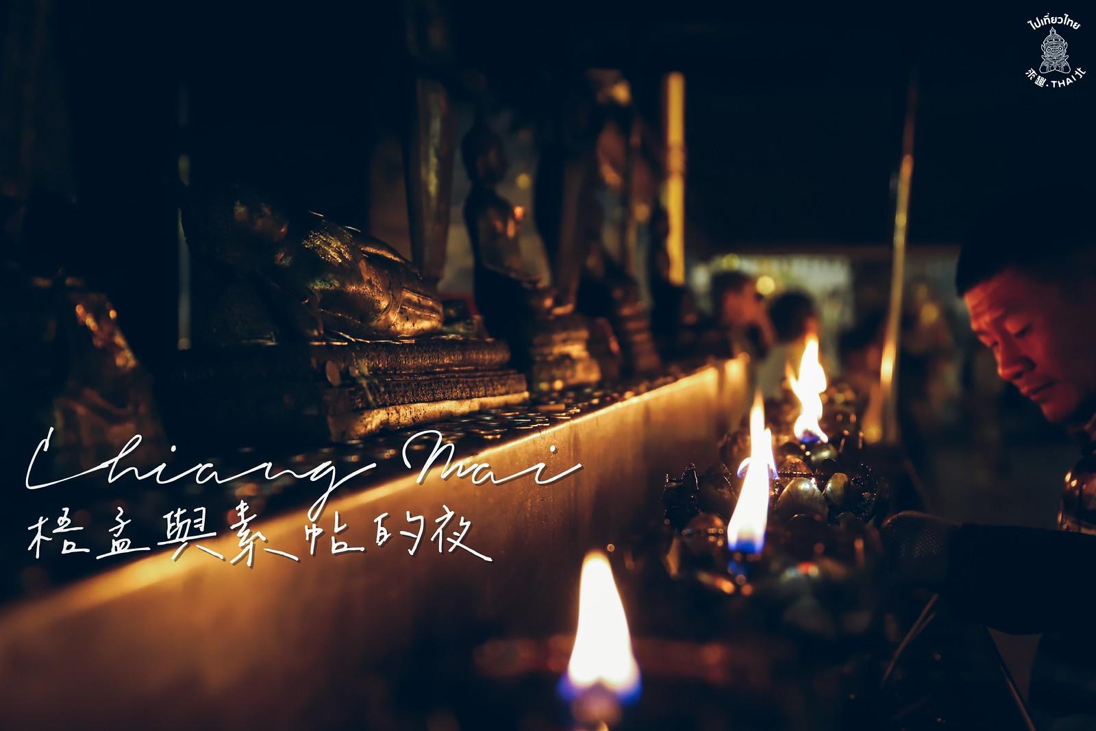 清邁古剎「梧孟」與「素帖」的夜