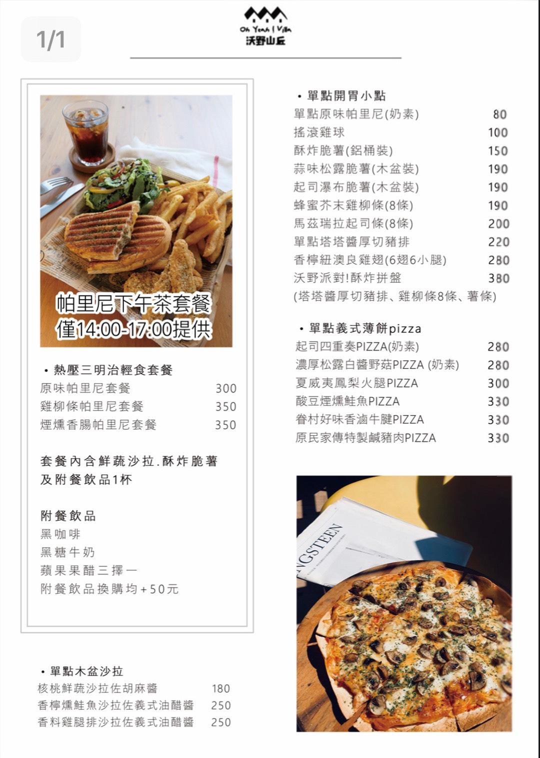 沃野山丘菜單-6