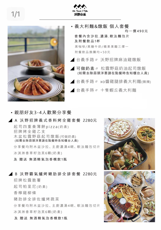 沃野山丘菜單-1
