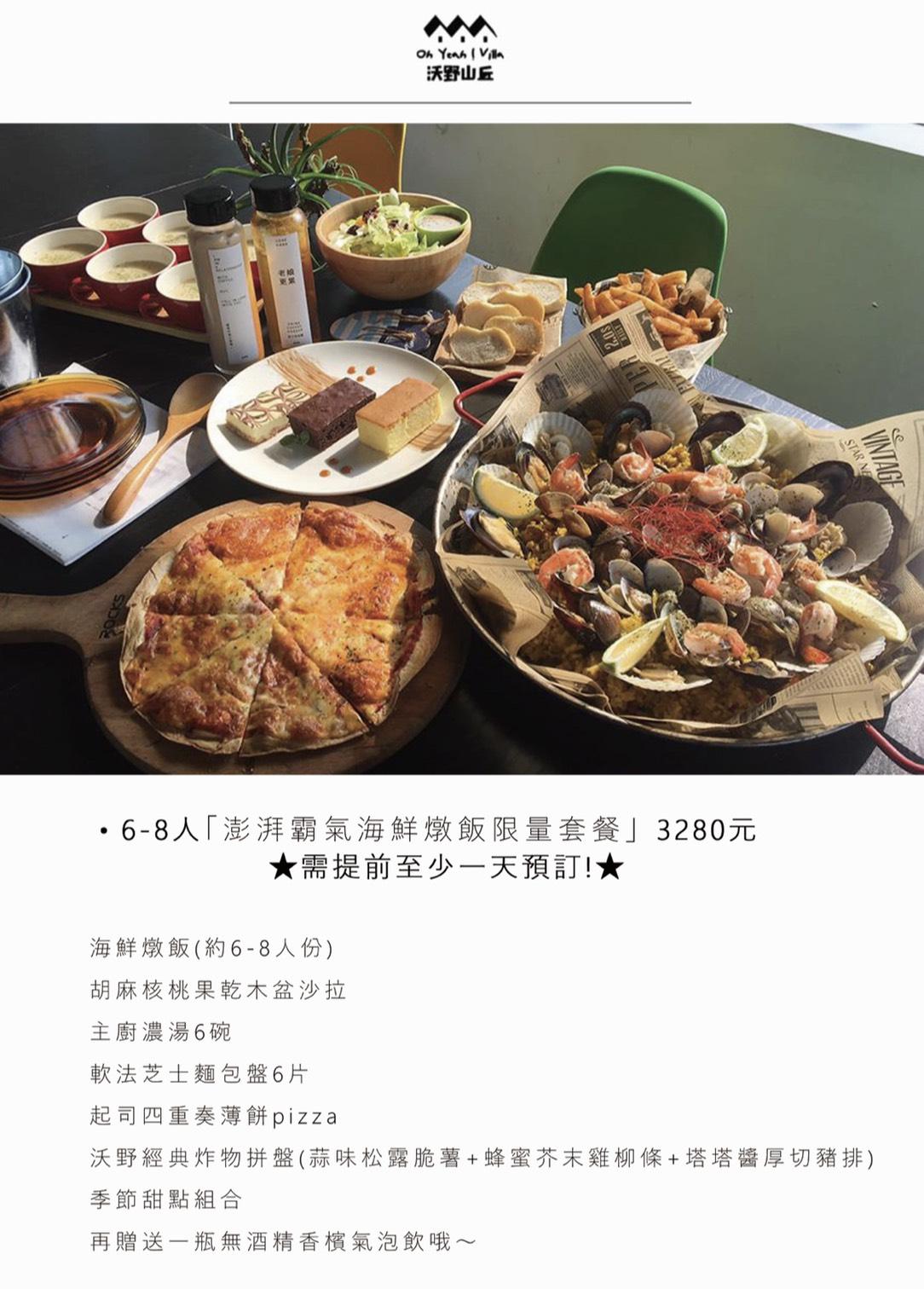 沃野山丘菜單-2