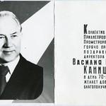 Канищев Василий Георгиевич - 70 лет 001 PAPER1200 [Violity] [Волок А.М.]