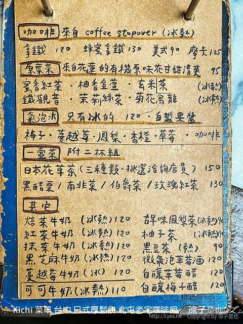 kichi 菜單 台中 日式厚鬆餅 北屯老宅咖啡館