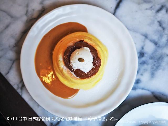 kichi 台中 日式厚鬆餅 北屯老宅咖啡館