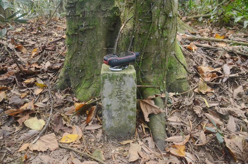 南庄事業處造林界石 2