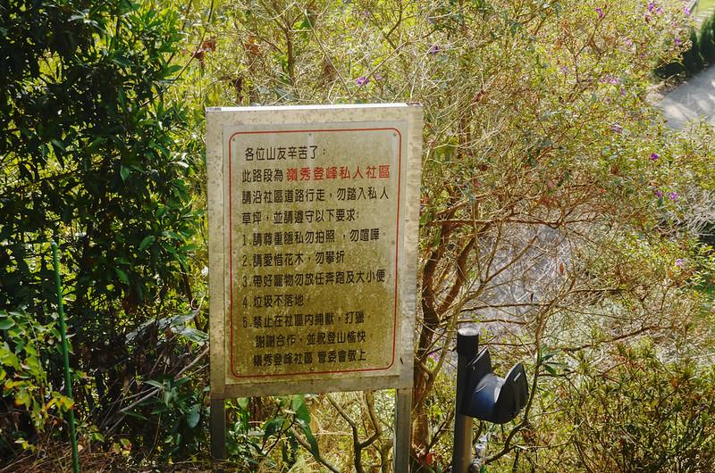 嶺秀登峰社區告示牌