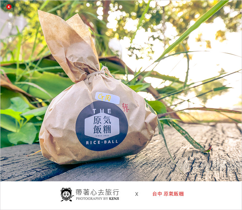 yuanchi-rice-ball-1