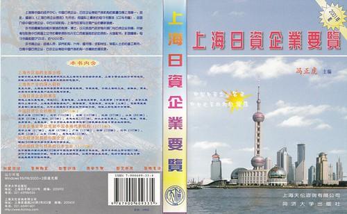 日资企业要览电子书封面-w