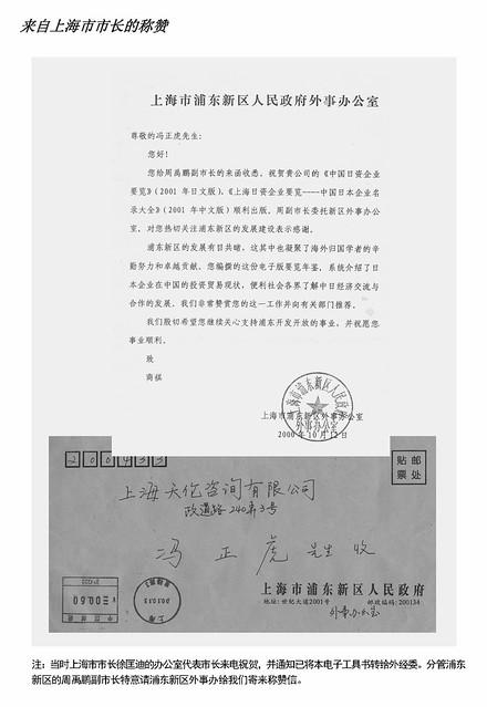 来自上海市长的称赞