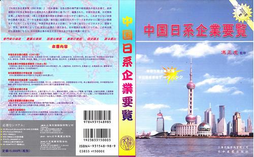 2001中国日资企业要览