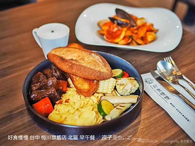 好食慢慢 台中 梅川旗艦店 北區 早午餐
