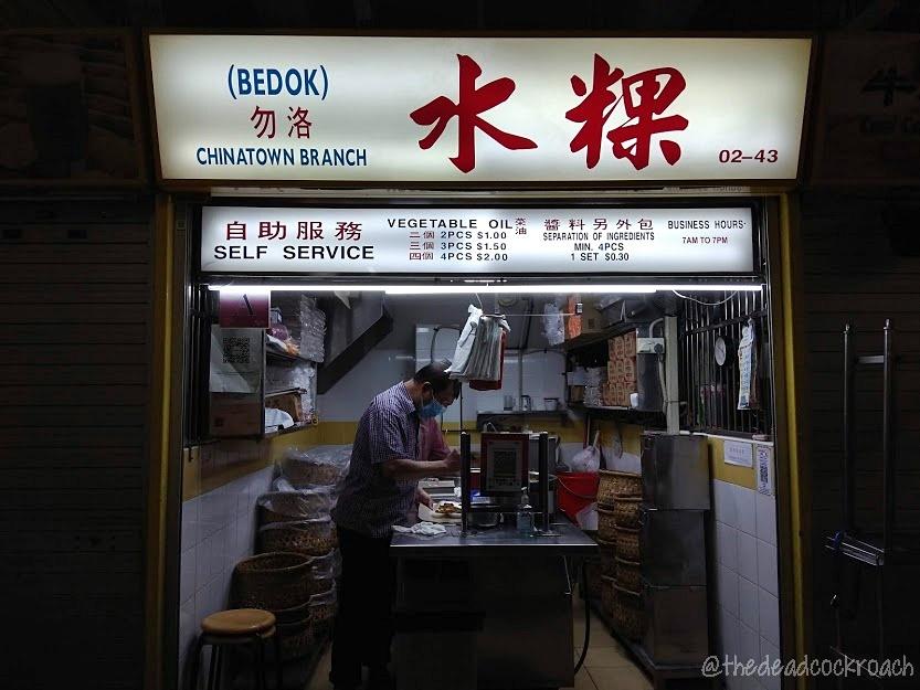 勿落水粿,singapore,勿落,food review,review,水粿,chinatown,chwee kueh,bedok,bedok chwee kueh,chinatown complex,food,