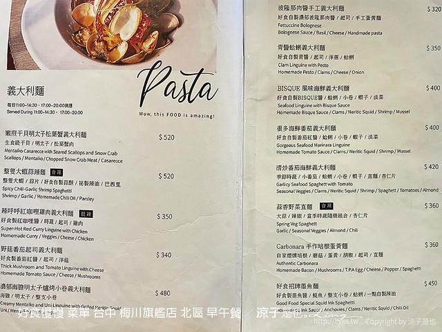 好食慢慢 菜單 台中 梅川旗艦店 北區 早午餐