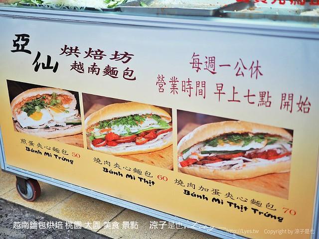 越南麵包烘培 桃園 大園 美食 景點