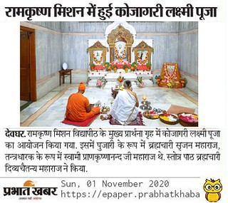 Prabhat Khabar - Lakshmi Puja