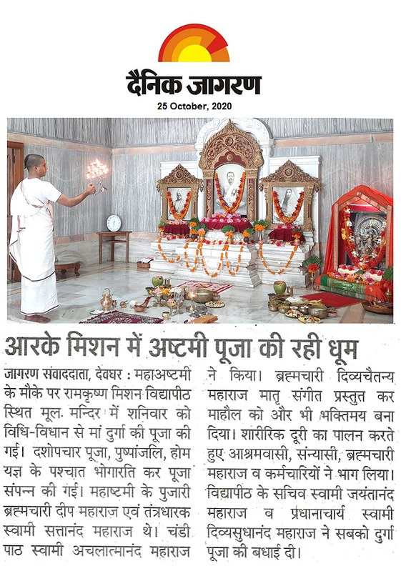 Dainik Jagran - Durga Puja