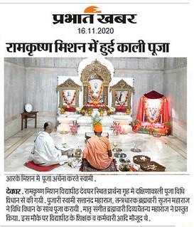 Prabhat Khabar - Kali Puja