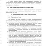 Каменское - 'Народная аудитория' - Проект зон охраны 2009 030 22 PAPER600 [Вандюк Е.Ф.]