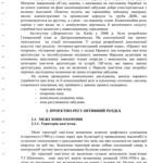 Каменское - 'Народная аудитория' - Проект зон охраны 2009 025 17 PAPER600 [Вандюк Е.Ф.]