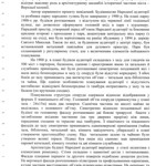 Каменское - 'Народная аудитория' - Проект зон охраны 2009 012 12 PAPER600 [Вандюк Е.Ф.]