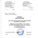Каменское - 'Народная аудитория' - Проект зон охраны 2009 001 01 PAPER600 [Вандюк Е.Ф.]