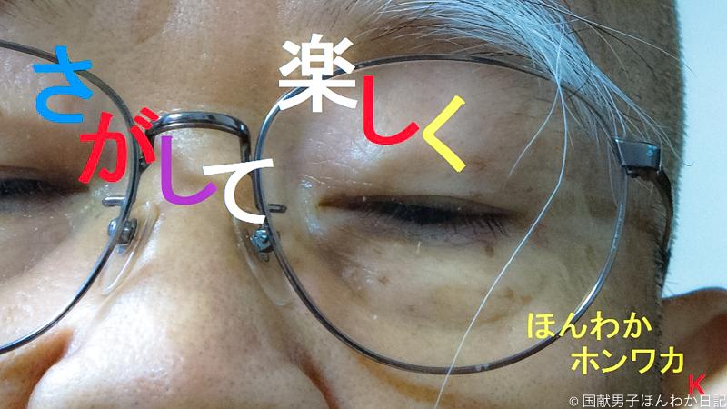 小僧楽書:右眼は白内障、それまた楽しい(撮影:筆者)