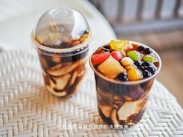 花杓豆坊 菜單 桃園景點 大園美食