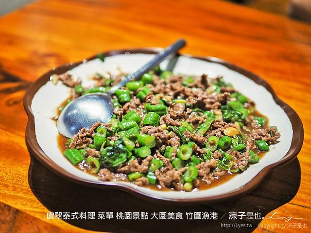 儂翠泰式料理 菜單 桃園景點 大園美食 竹圍漁港