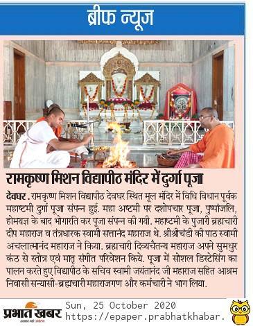 Prabhat Khabar - Durga Puja