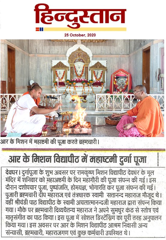 Hindustan - Durga Puja