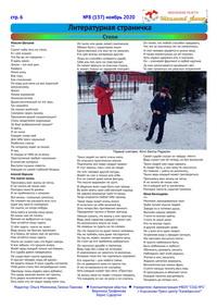 Ноябрь 2020 г. №8(137) стр. 6