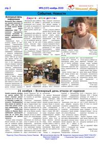 Ноябрь 2020 г. №8(137) стр. 2