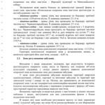 Каменское - 'Народная аудитория' - Проект зон охраны 2009 028 20 PAPER600 [Вандюк Е.Ф.]