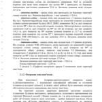 Каменское - 'Народная аудитория' - Проект зон охраны 2009 026 18 PAPER600 [Вандюк Е.Ф.]