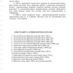 Каменское - 'Народная аудитория' - Проект зон охраны 2009 014 14 PAPER600 [Вандюк Е.Ф.]