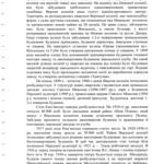 Каменское - 'Народная аудитория' - Проект зон охраны 2009 010 10 PAPER600 [Вандюк Е.Ф.]