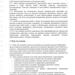 Каменское - 'Народная аудитория' - Проект зон охраны 2009 006 06 PAPER600 [Вандюк Е.Ф.]
