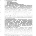 Каменское - 'Народная аудитория' - Проект зон охраны 2009 005 05 PAPER600 [Вандюк Е.Ф.]