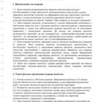 Каменское - 'Народная аудитория' - Проект зон охраны 2009 004 04 PAPER600 [Вандюк Е.Ф.]