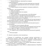 Каменское - 'Народная аудитория' - Проект зон охраны 2009 003 03 PAPER600 [Вандюк Е.Ф.]