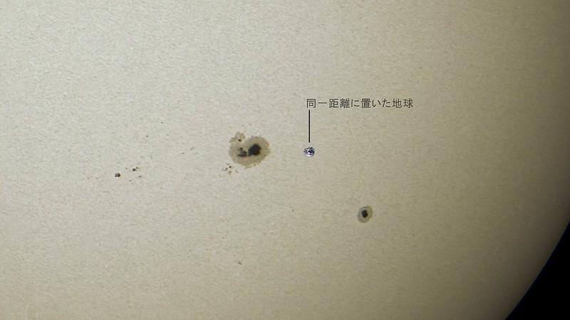 2786黒点群、2785黒点群の大きさを地球と比較 (2020/12/1 12:42)