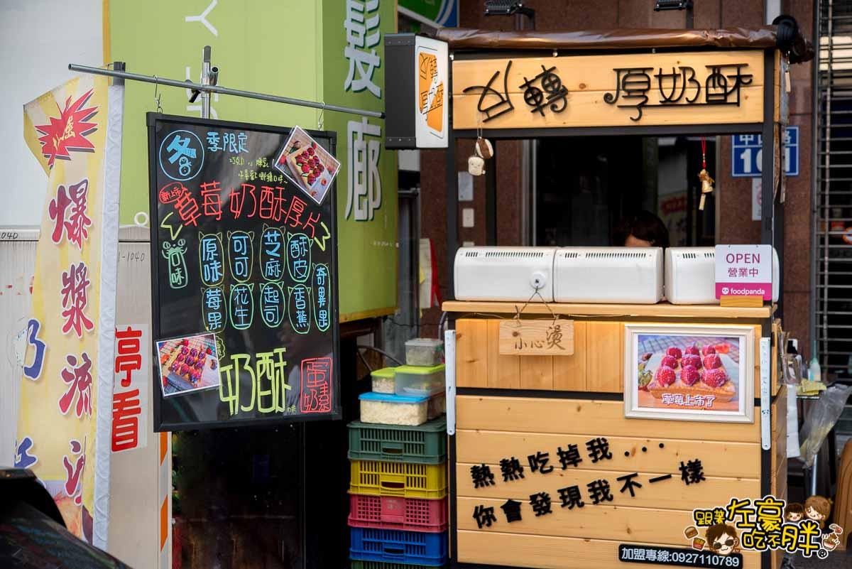 反轉厚奶酥 鳳山店 -1