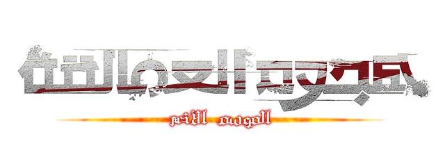 هجوم العمالقة - شعار يباني