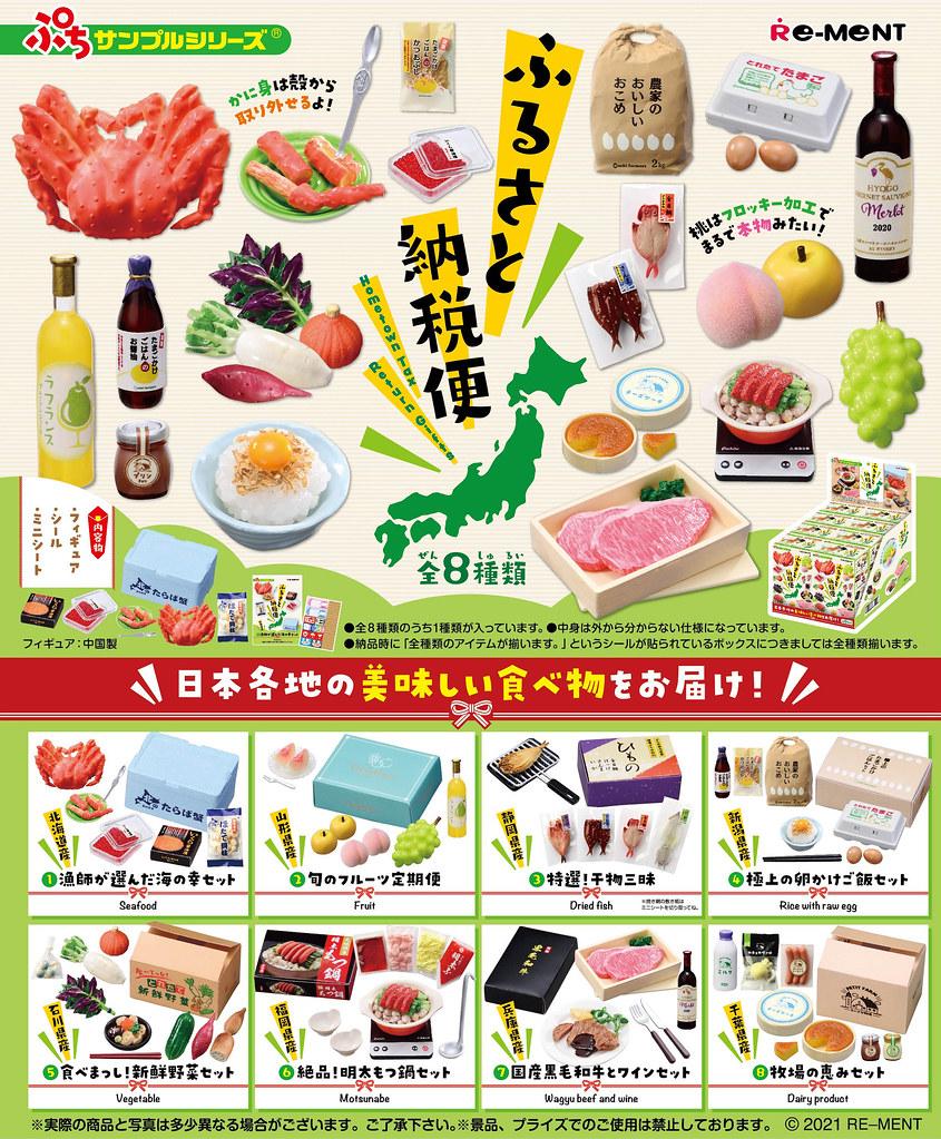 RE-MENT 袖珍盒玩系列【故鄉納稅回禮】繳納故鄉稅換禮盒,嚐遍日本各地的美食套組!