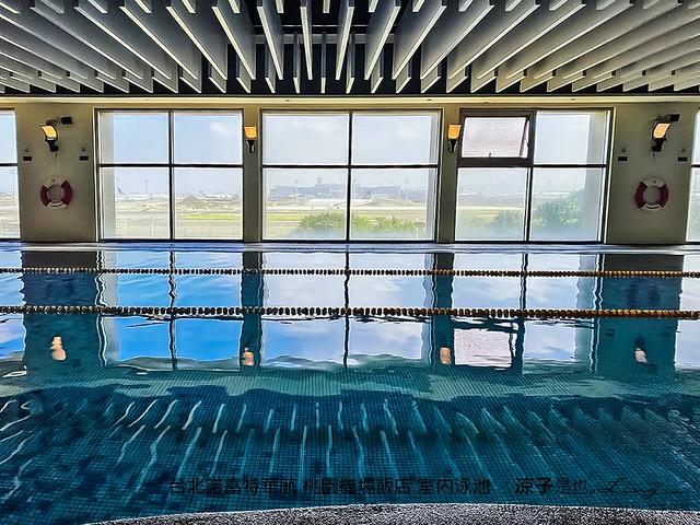 台北諾富特華航 桃園機場飯店 室內泳池